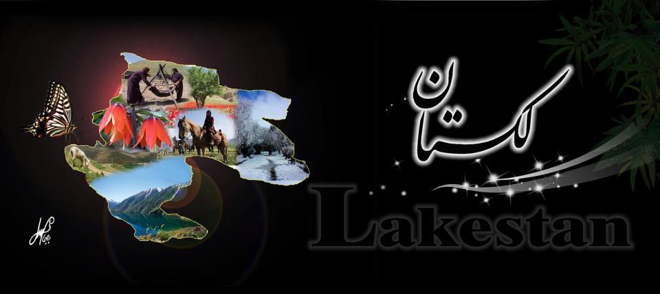 لکستان ، lakestan